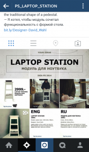 ikea instagram 2